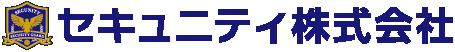茨城県で交通誘導警備・施設警備をお探しなら、セキュニティ株式会社へ